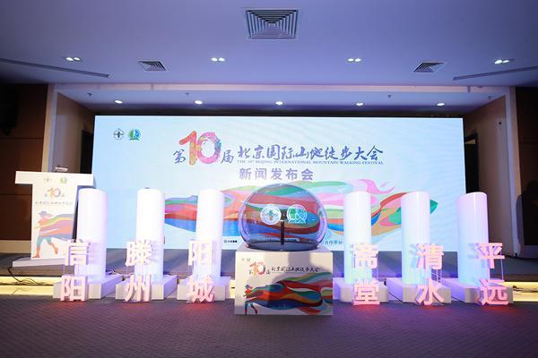 第十届北京国际山地徒步大会新闻发布会在北京召开