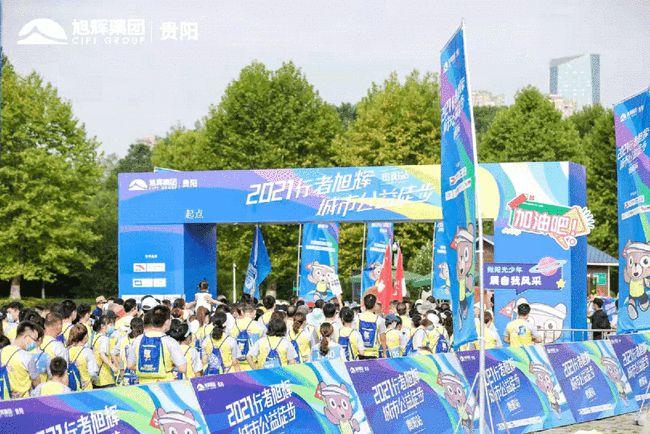2021行者旭辉·城市公益徒步贵阳站完美收官!