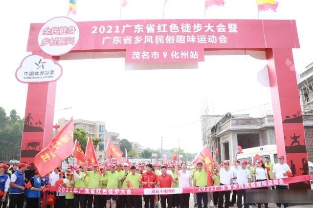 广东红色徒步大会助力乡村振兴