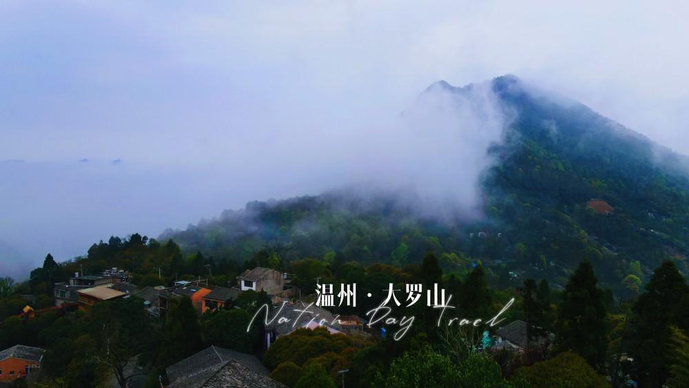 春日徒步温州大罗山,赏杜鹃花,观上亿年地貌奇观